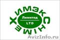 ЗАО «ХИМЭКС Лимитед» продает импортные реактивы,