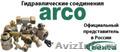 комплектующие: гидравлика Arco,  Avit,  пневматика
