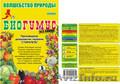 натуральное органическое удобрение биогумус и жидкая вытяжка гумистар