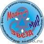 Международный фестиваль-конкурс МОДНЫЙ МИР ЗВЁЗД