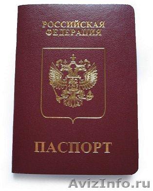 Прописка/регистрация в СПб, Объявление #688874