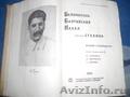 книга 1934г. канал им. Сталина