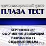 Сертификационный центр «Плазатест»
