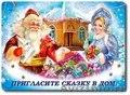 Заказ Деда Мороза и Снегурочки.