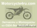 Запчасти для мотоциклов из США Санкт-Петербург