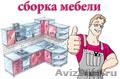 Сборщик мебели,  установка кухни,  монтаж шкафов