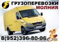 Грузоперевозки МОЛНИЯ Гатчинский район и ЛО