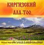 Продаем горный мёд в ассортименте из Киргизии