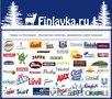 Бытовые товары из Финляндии