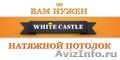 Натяжные потолки White Castle