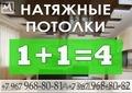 Натяжные потолки в Санкт-Петербурге и Лен.области