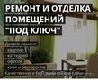 Ремонт и отделка помещений в Республике Карелия