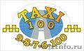Заказать  доступное и надежное такси в Санкт-Петербурге