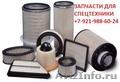 Фильтры масляные,  гидравлические,  топливные и воздушные.
