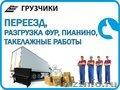 Организуем грузчиков и транспорт. Для любых видов переездов и перевозок. - Изображение #3, Объявление #1265877