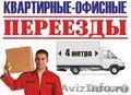 Организуем грузчиков и транспорт. Для любых видов переездов и перевозок. - Изображение #5, Объявление #1265877