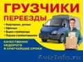 Организуем грузчиков и транспорт. Для любых видов переездов и перевозок. - Изображение #7, Объявление #1265877