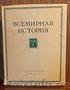 Всемирная история энциклопедия