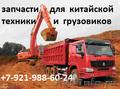 Запчасти для китайских грузовиков и спецтехники., Объявление #1304564
