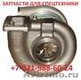 Турбины и др. запчасти для спецтехники и грузовиков., Объявление #1375758