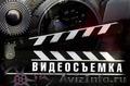 Видеосъёмка, видеопоздравления, реклама, видеоклип, Объявление #1408695