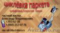 циклпаркетаевка +3слойное покрытие лаком, Объявление #1404524