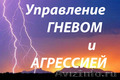 Психосоматическая энерготерапия