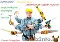 строитель, монтажник, разнорабочий, сварщик, грузчик, моляр, монтажник, сантехник
