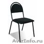 Стулья дешево стулья на металлокаркасе,  Стулья для операторов - Изображение #7, Объявление #1499763