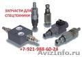 Клапан гидравлический,  блок управления,  гидрозамок и другие запчасти.