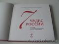 Книга 7 чудес России и еще 42 достопримечательности, - Изображение #2, Объявление #1570096