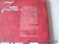 Книга 7 чудес России и еще 42 достопримечательности, - Изображение #8, Объявление #1570096