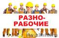 Услуги разнорабочих, землекопов, грузчиков на объект - Изображение #3, Объявление #1577557