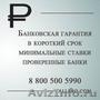 Банковская гарантия по госконтракту в Санкт-Петербурге