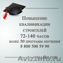 Повышение квалификации строителей для нрс в Санкт- Петербурге