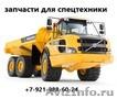 Запчасти Вольво для спецтехники и грузовых автомобилей.