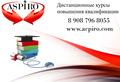 Дистанционные курсы повышения квалификации для Санкт-Петербурга