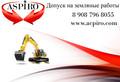 Допуск на земляные работы для Санкт-Петербурга
