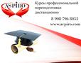 Курсы профессиональной переподготовки дистанционно для Санкт-Петербурга