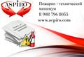 Пожарно - технический минимум обучение для Санкт-Перетбурга