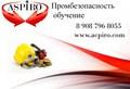 Промбезопасность обучение для Санкт-Петербурга