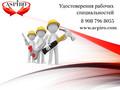 Удостоверение штукатура- маляра для Санкт-Петербурга