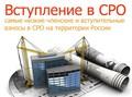 Лицензии,  СРО,  сертификаты,  в Москве и СПБ.