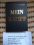 Адольф Гитлер - Майн Кампф (Моя Борьба) Mein Kampf на русском языке