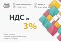 Оптимизация НДС от 3%!