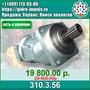 Гидромотор (НАСОС) 310.3..56 В НАЛИЧИИ