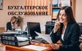 Ведение бухгалтерского и налогового учёта физ/юр лиц